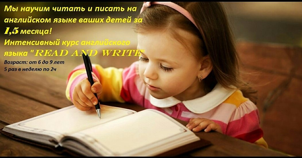 Летняя программа Read and Write